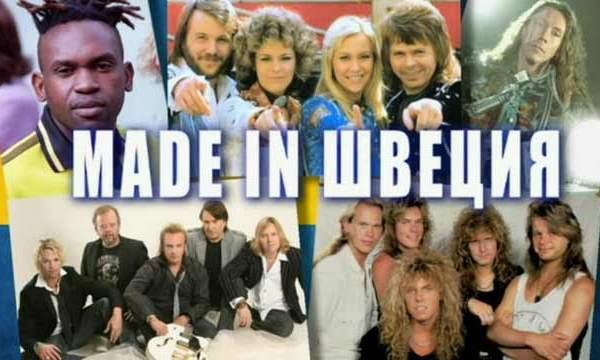 Made in Швеция