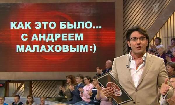 Как это было… С Андреем Малаховым