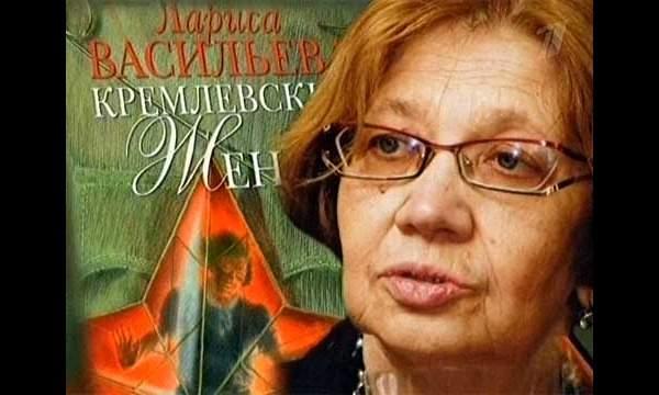 Лариса Васильева: Тайны кремлевских жен