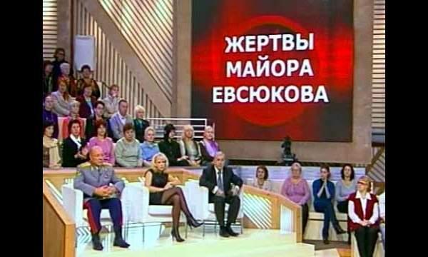 Жертвы майора Евсюкова