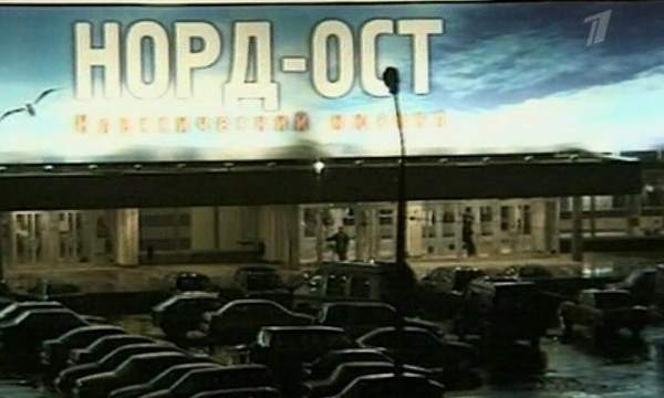 """Норд-ост"": 10 лет спустя"
