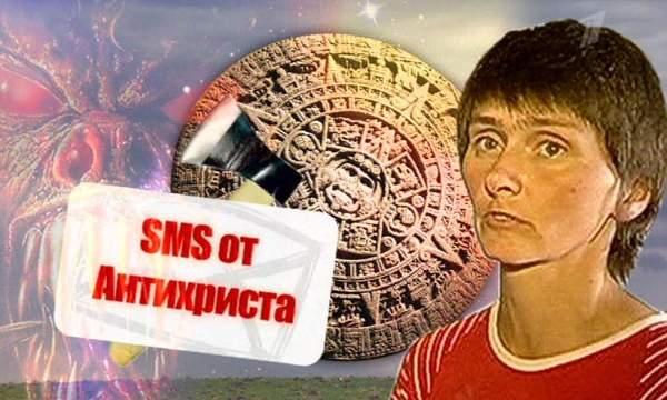 SMS от Антихриста