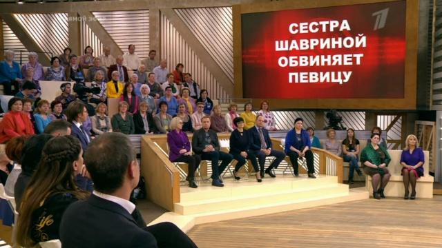 Сестра Шавриной обвиняет певицу