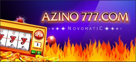 Официальный сайт Азино 777: как выиграть джек-пот