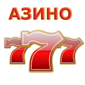 Настоящий азарт на официальном сайте Азино777